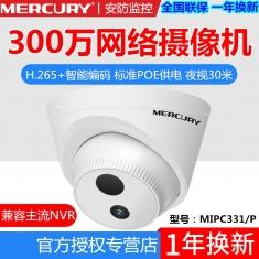 水星MIPC331P 半球监控摄像头300万PoE供电 H.265+红外网络摄像机