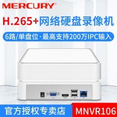 水星 MNVR106  6路单盘位监控主机网络高清硬盘录像机