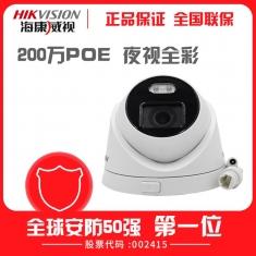 海康威视 DS-2CD3327WD-L 200万日夜全彩POE网络监控摄像头半球