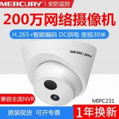 水星MIPC231 高清200万DC摄像机H.265+智能编码APP云存储