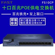 迅捷FS10CP/水星MS10CP混发 poe供电交换机 8口POE百兆双上联口8+2监控专用交换机