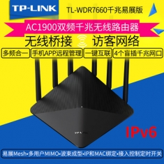 TP-LINKTL-WDR7660千兆易展版 路由器千兆端口家用1900M双频5G大功率wifi穿墙高速TP光纤易展Mesh分布式路由器