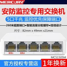水星MCS1505M 5口千兆安防监控电脑专用交换机 迷你小巧桌面式可放弱电箱 2个优先保障口250M距离 可挂壁