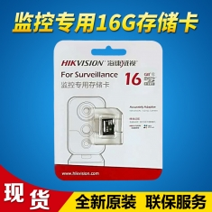 海康威视16G 监控专用存储卡摄像机TF内存卡HS-TF-K2标配原装