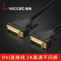 唯格 DVI线24+1公对公双通道高清连接线 dvi镀金头工程专用 DVI线