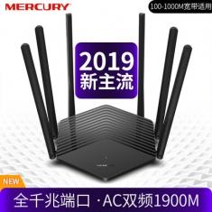 水星D191G全千兆端口AC1900双频路由器无线家用穿墙高速WIFI 光纤宽带5G智能