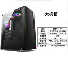 航嘉GS520S 台式机电脑机箱游戏侧透水冷RGB全新