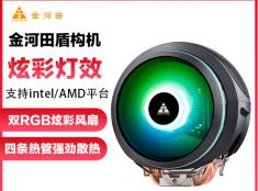 金河田盾构机CPU散热器铜管I5 i7台式机电脑intel/AMD静音cpu风扇