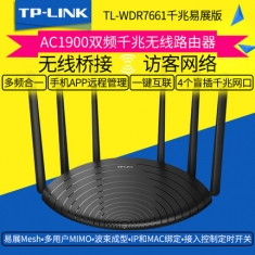 TP-LINK  TL-WDR7661千兆易展版 无线路由器千兆端口5G双频1900M家用穿墙高速wifi易展Mesh分布式路由器