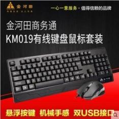 金河田 商务通KM-019 KM-031 USB接口有线键盘鼠标套装104键鼠