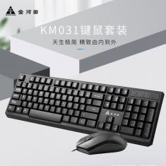 金河田KM031有线键盘鼠标套装笔记本台式电脑USB键鼠套装家用办公