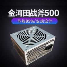 金河田战斧500/爱国者半岛铁盒N380混发台式主机电源ATX静音背线宽幅电源