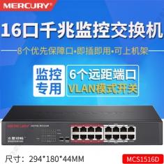 水星MCS1516D安防监控专用16口千兆远距离智能交换机可上机架